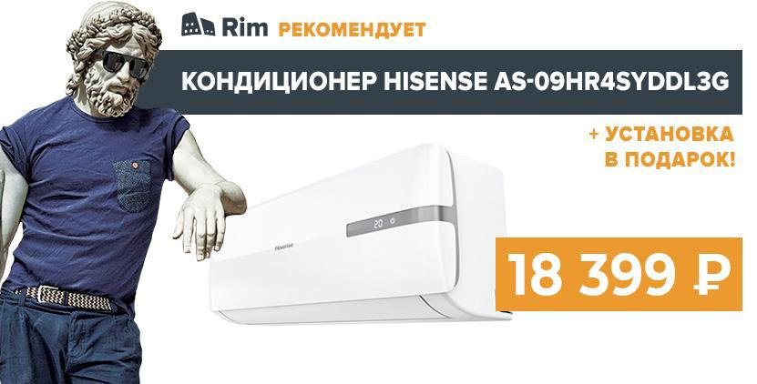 Кондиционер HISENSE AS-09HR4SYDDL3G (BASIC A)